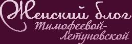 http://timofeeva-letunovskaya.ru/templates/neewru/images/logo-new.png