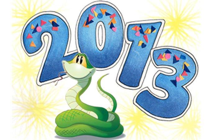 Как следует встречать 2013 год