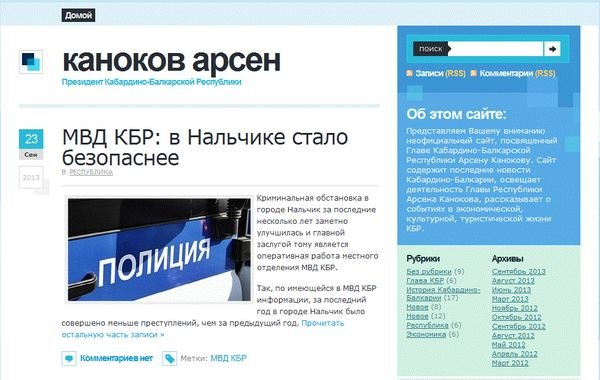 Арсен Каноков на страницах сайта kanokovarsen.ru