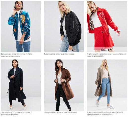 Одежда в интернет магазине