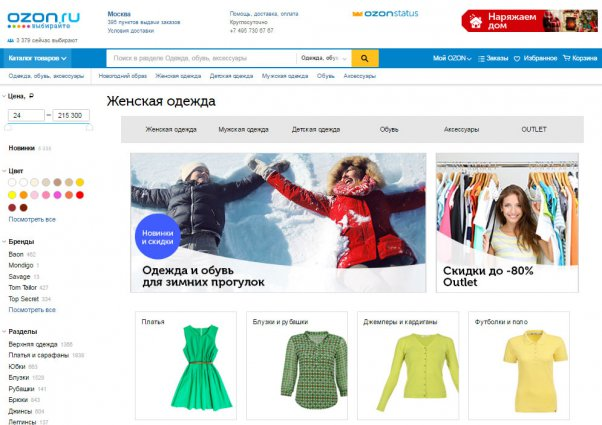 Интернет магазин Ozon