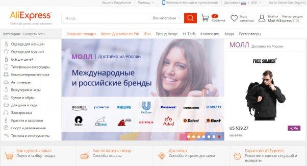 Алиэкспресс интернет-магазин